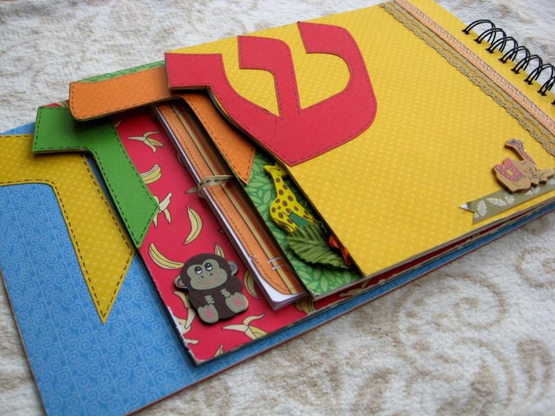 אלבום שמי לילד מעוצב בעבודת יד