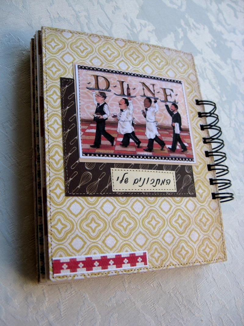 ספר מתכונים מעוצב 4 טבחים