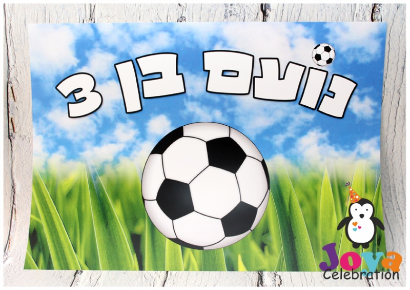 כרזה ליומולדת - כדורגל