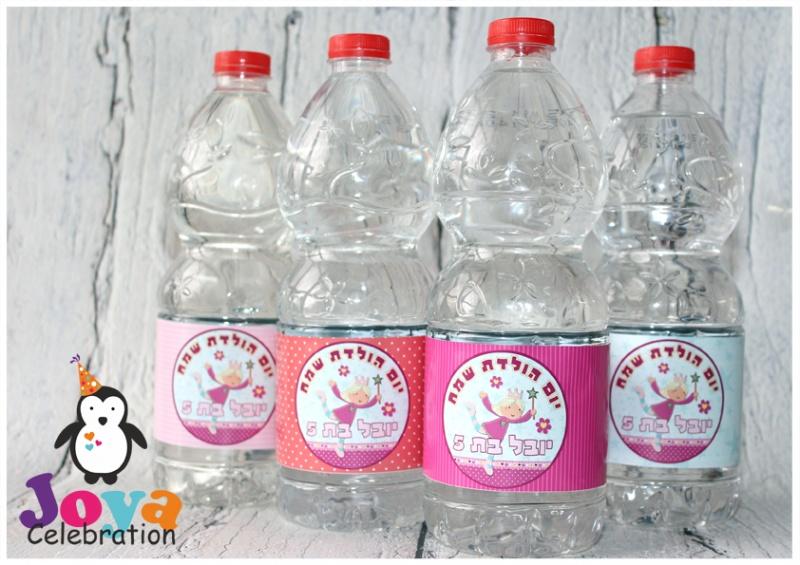 מדבקות לבקבוקים - נסיכה
