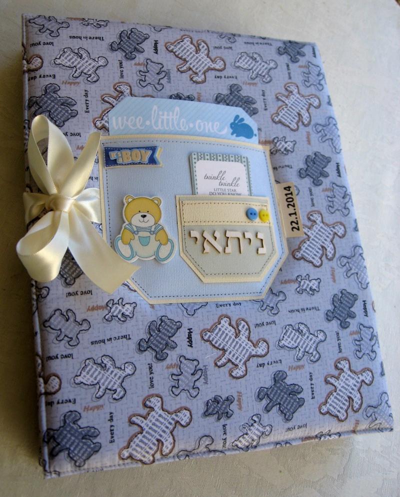 אלבום לתינוק A4 כריכת בד דגם ניתאי