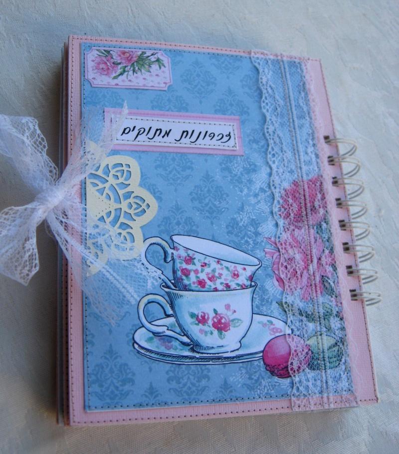 ספר מתכונים זכרונות מתוקים