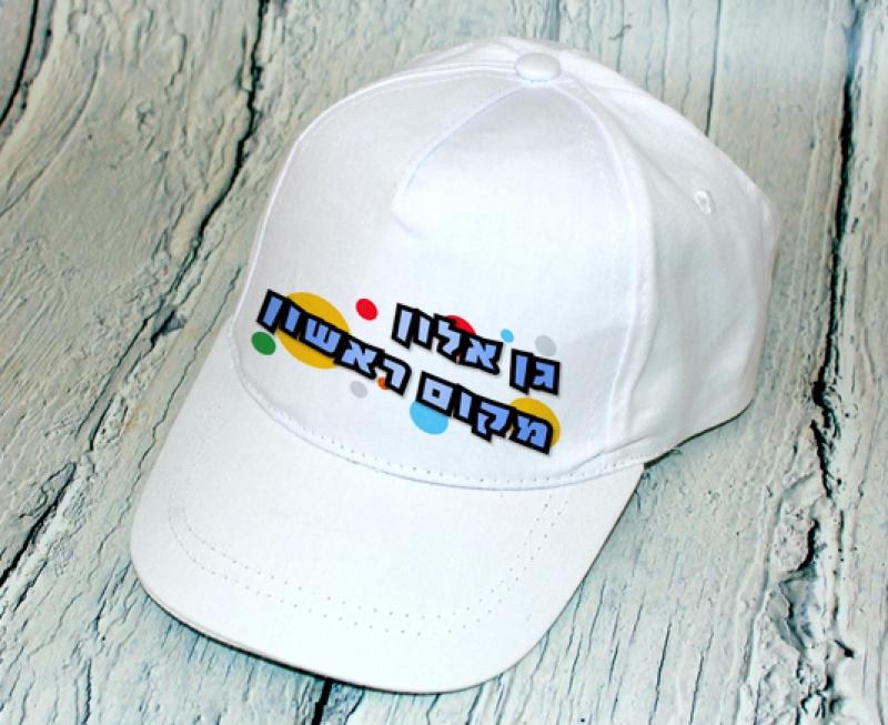 כובע מצחיה - דגם פולקה