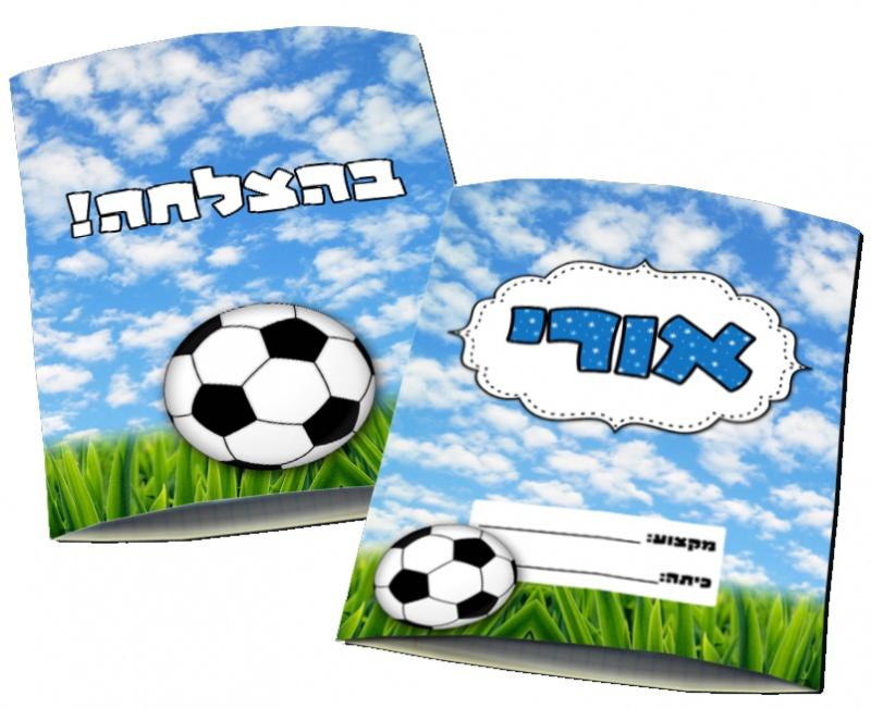 מחברת השם שלי - דגם כדורגל