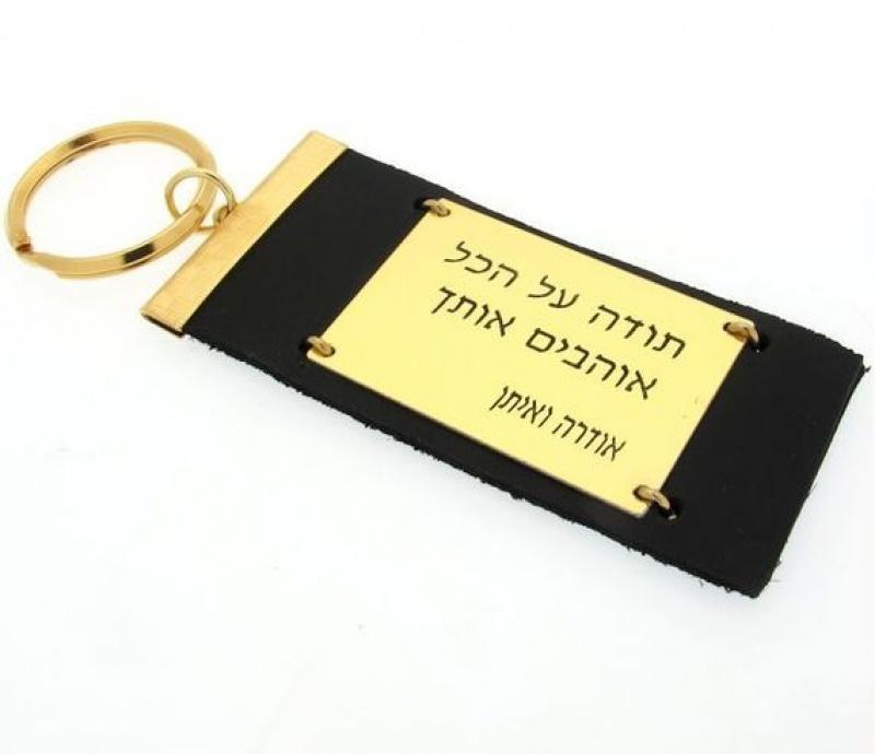 מחזיק מפתחות לגבר / מתנה לבן זוג / מחזיקי מפתחות מעור אמיתי / מתנות לגברים