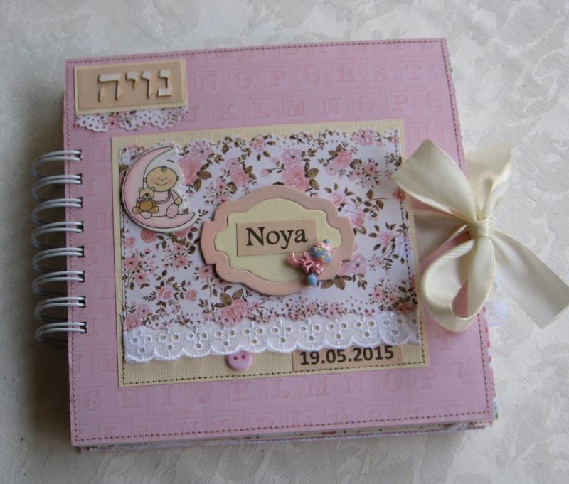 אלבום שנתיים הראשונות עם שם בעברית ואנגלית