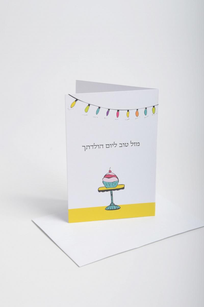 כרטיס ברכה יום הולדת שמח קאפקייק