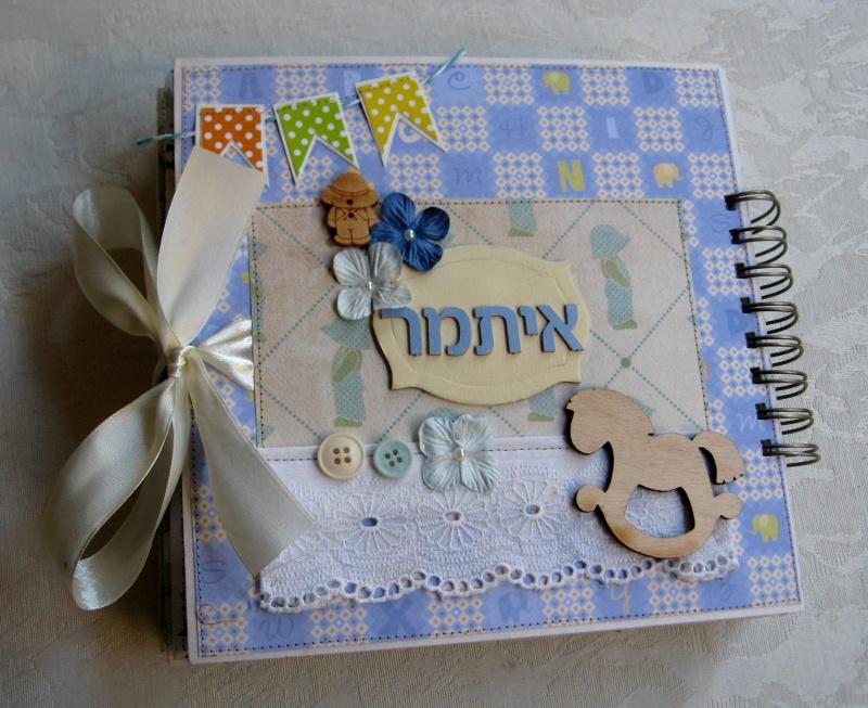 אלבום לתינוק דגם איתמר