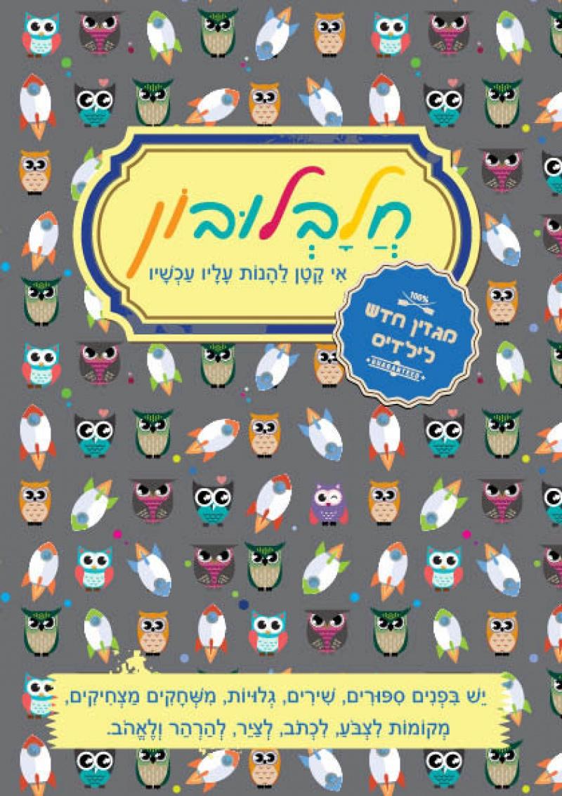 חלבלובון- מגזין השראה מהדורה לילדים