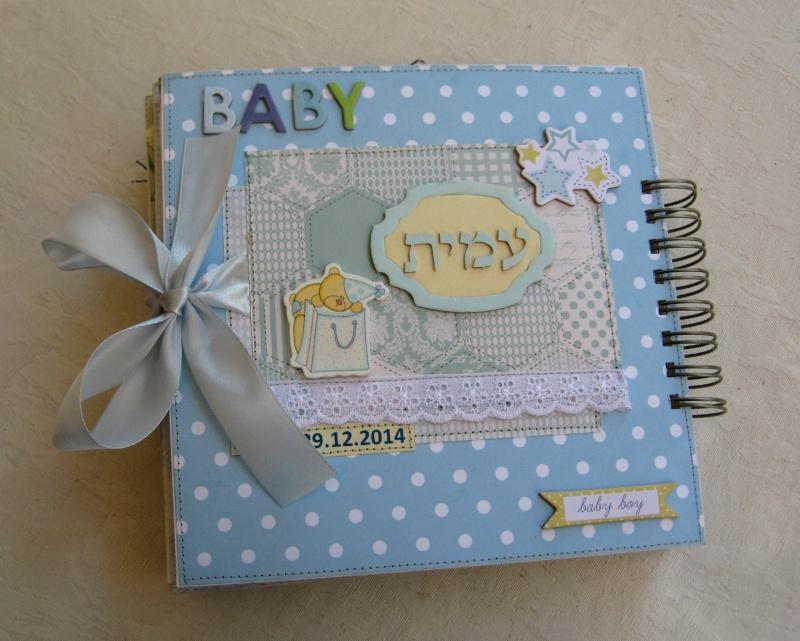 אלבום לתינוק דגם עמית