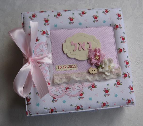 אלבום תמונות לתינוקת דגם נאל