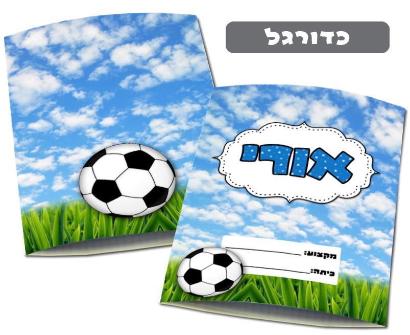 3 מחברות השם שלי - דגם כדורגל