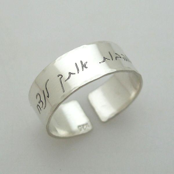 טבעת חריטה לגבר - טבעת כסף עם הקדשה אישית - מתנה לבן זוג - מתנה לחבר - מתנה להלב