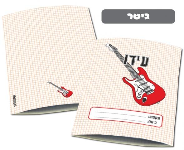 3 מחברות השם שלי - דגם גיטר