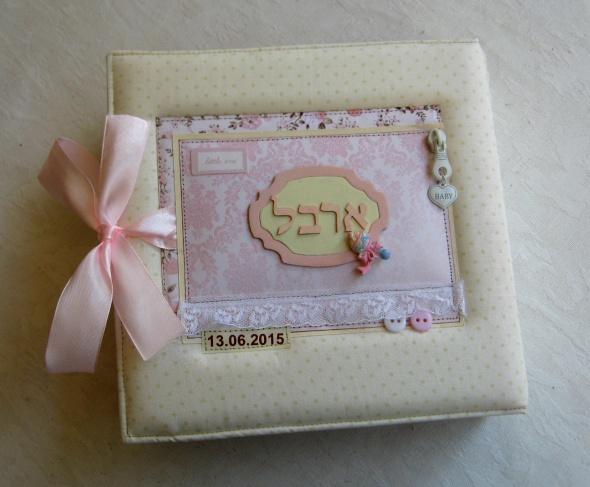 אלבום לתינוקת דגם ארבל