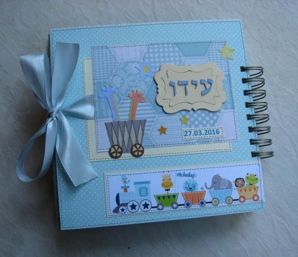 אלבום לתינוק דגם עידו