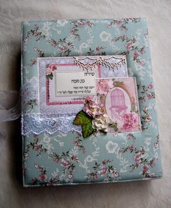 אלבום| ספר ברכות לבת מצווה