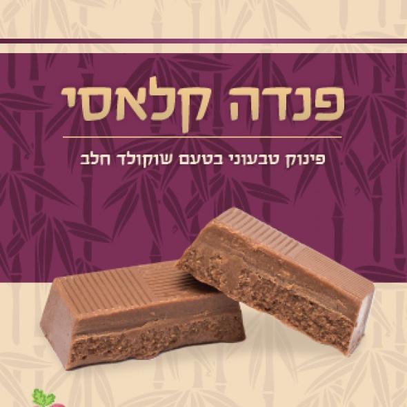 שוקולד פנדה קלאסי