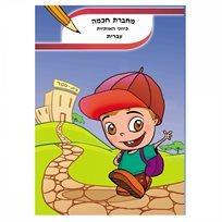 מחברת חכמה - כיווני אותיות עברית