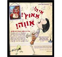 כרטיס להצגה 'איה אאוץ ואווה' - עיבוד לספרה המצליח של רינת פרימו