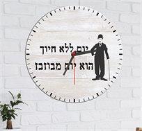 שעון עץ מודרני לבית ערך צ'ארלי צ'פלין יום ללא חיוך הוא יום מבוזבז
