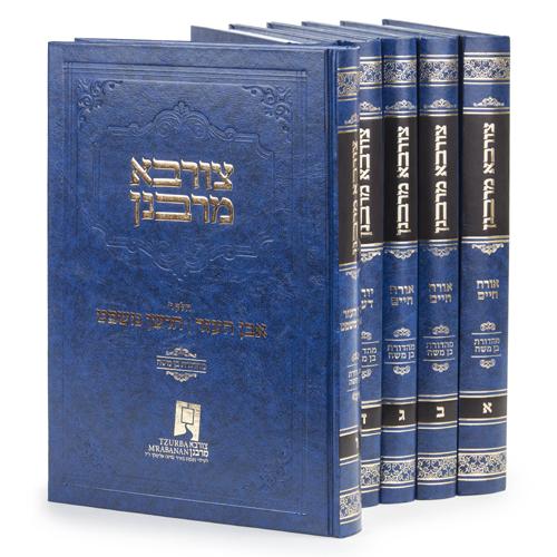 """המתנה המושלמת - סט צורבא מרבנן מכיל שישה כרכים מפוארים ומהודרים רק ב-199 ש""""ח!!"""