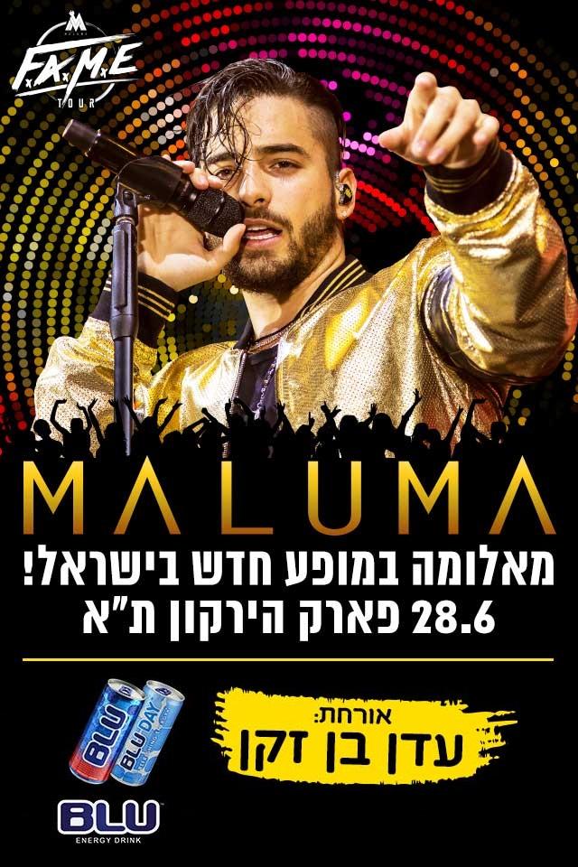 כרטיס להופעה של MALUMA יום חמישי 28.6 פארק הירקון