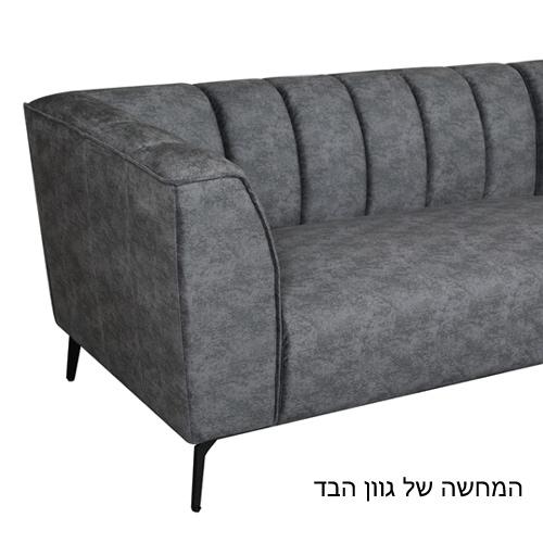 ספה רחבה 3 מ' מעוצבת עם קפיצים מבודדים ובד רחיץ דגם ורונה HOME DECOR - תמונה 8