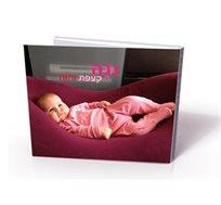 כבר מהרגע הראשון! אלבום ילדים פנורמי A-5 כרוך בכריכה קשה 32 עמודים