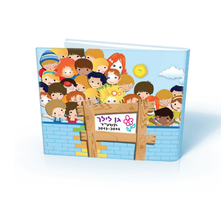 כבר מהרגע הראשון! אלבום ילדים פנורמי A-5 כרוך בכריכה קשה 32 עמודים  - תמונה 4
