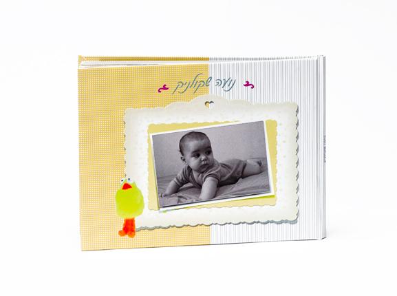 כבר מהרגע הראשון! אלבום ילדים פנורמי A-5 כרוך בכריכה קשה 32 עמודים  - תמונה 2