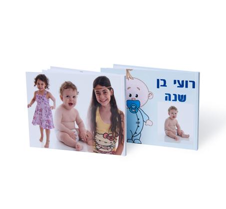 כבר מהרגע הראשון! אלבום ילדים פנורמי A-5 כרוך בכריכה קשה 32 עמודים  - תמונה 5