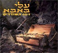 כרטיס להצגה 'עלי באבא וארבעים השודדים ' בתיאטרון אורנה פורת ב- 8.12
