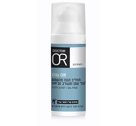 תחליב הגנה מהשמש לעור שמן ומעורב + מגבוני הסרת איפור מתנה