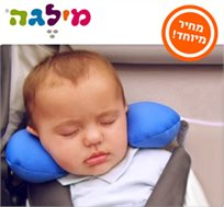 מבצע ל-72 שעות בלבד! מיני צווארית, כרית תמיכה לצוואר התינוק מבד נמתח מבית מילגה!