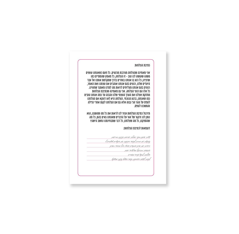 מחברת ענבל גיבור הצלחות כריכת ספר דורנת - תמונה 2