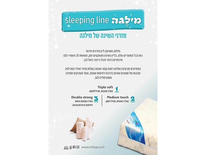 מזרן למיטה זוגית - Medium Touch - משלוח חינם - תמונה 2