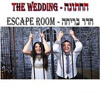 """חדר בריחה """"החתונה"""" ב- ₪59 בלבד לאדם - escape room"""