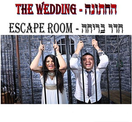 """חדר בריחה """"החתונה"""" - escape room"""