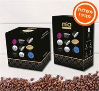 מארז קפסולות קפה מעורב 4 טעמים למכונת Nespresso או Lavazza, החל מ-₪0.99 לקפסולה