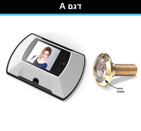 חובה בכל בית! מצלמת עינית לדלת עם צג LCD צבעוני, מתאים לכל סוגי הדלתות כולל רב בריח - משלוח חינם - תמונה 2