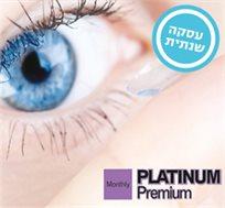 עדשות מגע חודשיות Platinum premium לחדות ראייה, רק ₪55 לחבילה! מארז של 4 חבילות למשך שנה