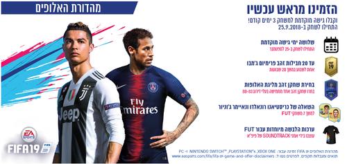 Fifa 19 Champions Edition Xbox One פיפ