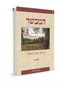"""הספר 'המבשר' - מאת יגאל אריאל סט של שני חלקים ב-149 ש""""ח!"""