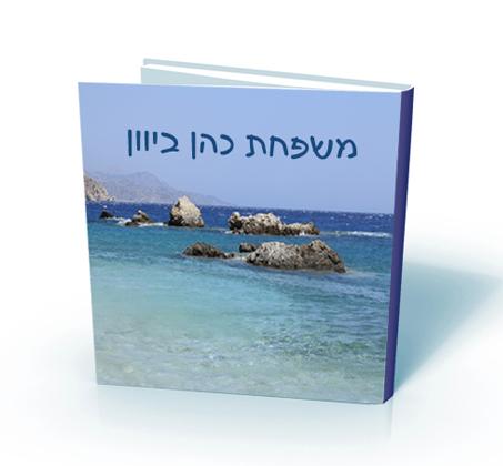 מתנה מושלמת ליום המשפחה! אלבום 15*15 בכריכה קשה, 24 עמודים - משלוח חינם - תמונה 3