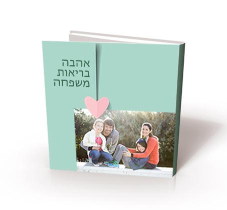 מתנה מושלמת ליום המשפחה! אלבום 15*15 בכריכה קשה, 24 עמודים - משלוח חינם - תמונה 2