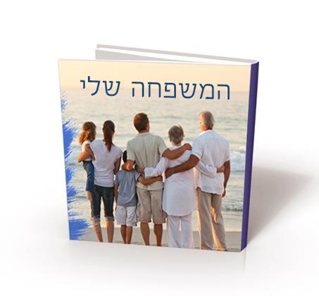 מתנה מושלמת ליום המשפחה! אלבום מרובע 15X15 כרוך בכריכה קשה 24 עמודים