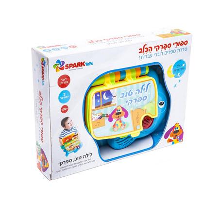 'לילה טוב ספרקי' סדרת ספרים דוברי עברית Spark toys