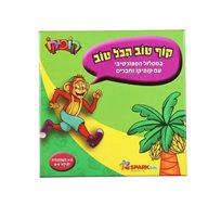 משחק קופסא לילדים 'קוף טוב הכל טוב' Spark toys