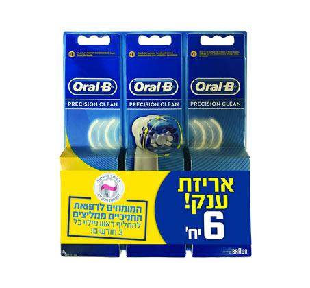 6 ראשים למברשת שיניים חשמלית אורל בי
